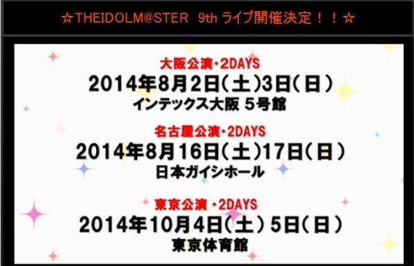 『アイドルマスター9thライブ』大阪(2DAY)・名古屋(2DAY)・東京(2DAY)で開催決定!