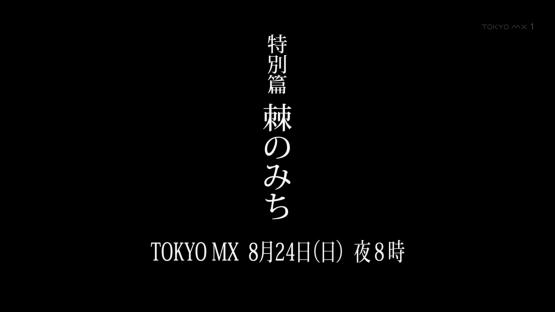『蟲師 特別編』「棘のみち」がMXで8月24日、BS11で8月20日に放送決定!