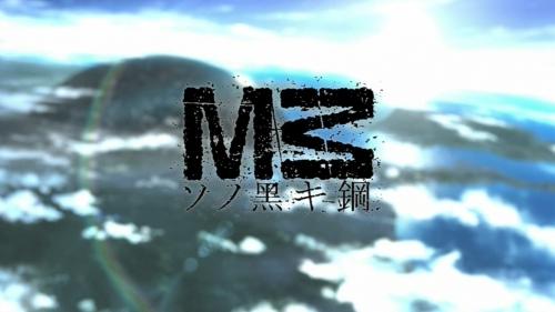 『M3 〜ソノ黒キ鋼〜』 第1話感想まとめ…ヤバめな雰囲気がプンプンしてやがる