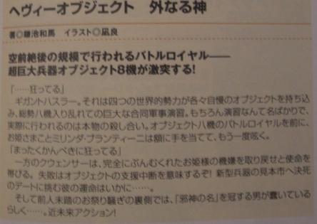 【ラノベ】かまちーこと鎌池和馬先生、毎月刊行プロジェクトは来年も続くらしいぞ!