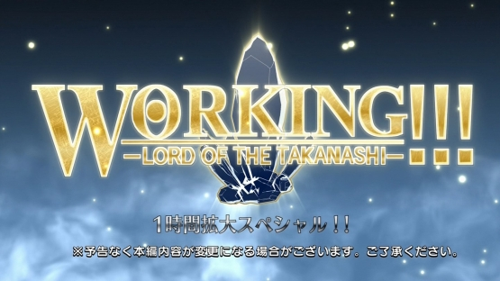 『WORKING!!!』完結エピソード「ロード・オブ・ザ・小鳥遊」1時間の拡大スペシャルで放送決定!!
