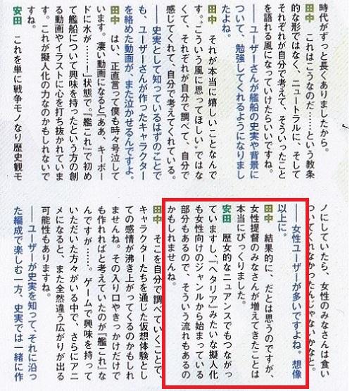 アニメ『艦これ』田中P「アニメはプロが創ってる物だから映像として楽しんで欲しい」