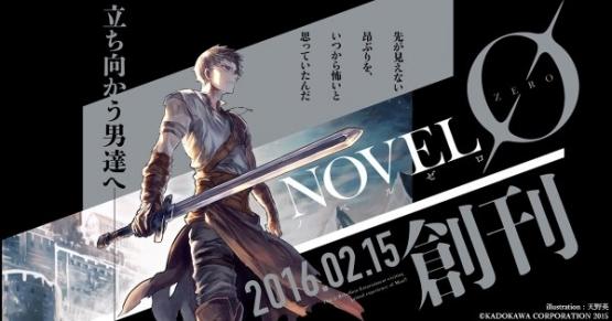 『NOVEL 0』 KADOKAWAがまた小説・文庫の新レーベルを立ち上げる!大人ではなく男達のためのレーベルらしい