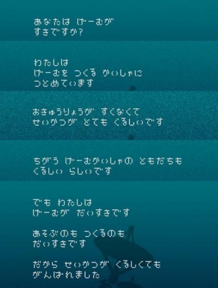 【悲報】ゲーム業界の悲痛のメッセージが話題に!!!