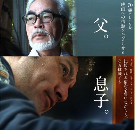 映画監督の宮崎吾朗「僕はポスト宮崎駿にはなれない…」