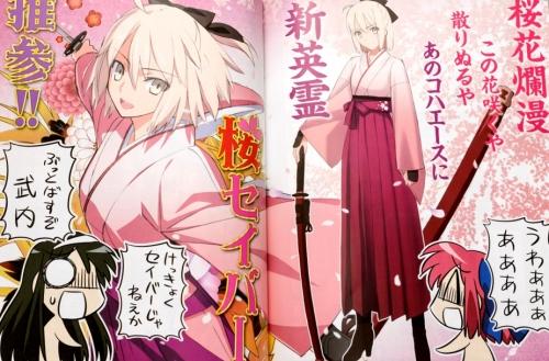 『Fate』 新英霊・桜セイバーのステータスが発表されたぞ!!