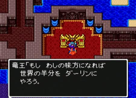 【悲報】竜王の誘いに乗ったドラクエ1勇者のその後が酷すぎるwwwww
