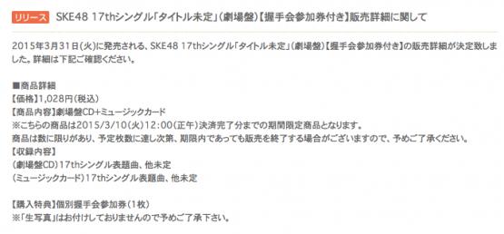20140213-ske48-music-card.png
