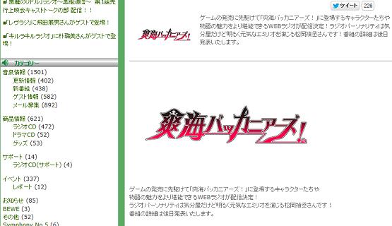 松岡禎丞さん初単独パーソナリティのラジオが配信決定