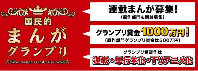賞金1000万円!!TSUTAYA「国民的まんがグランプリ」を開催、受賞者は連載・単行本の発売など