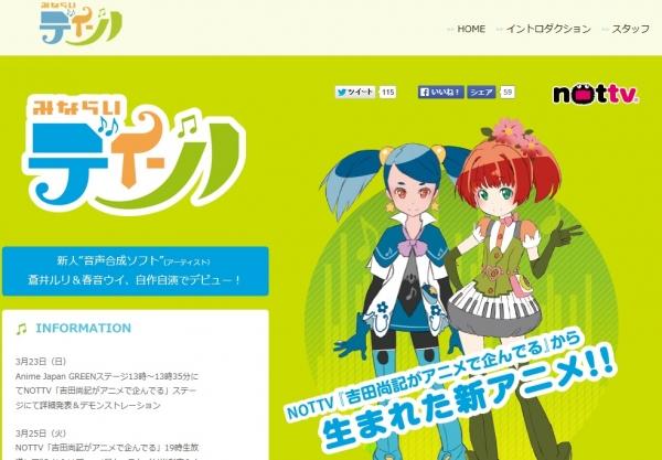 今夏からNOTTVで生放送アニメ『みならいディーバ』放送決定!