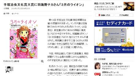 第18回手塚治虫文化賞大賞に羽海野チカさん「3月のライオン」