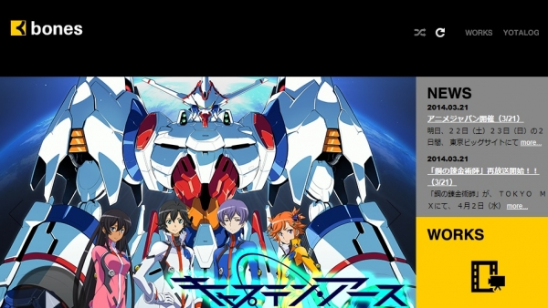 アニメジャパンで公開された『ボンズヒストリー 2000-2014』動画! 名作多いなやっぱ