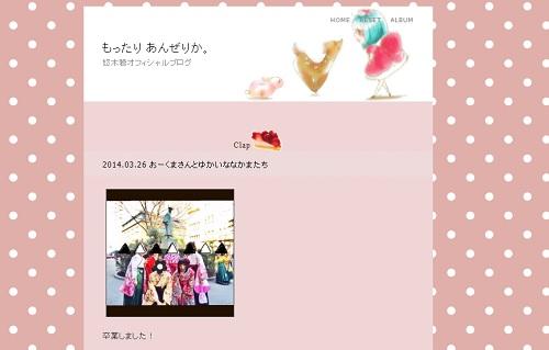 悠木碧さんがブログで早稲田大学卒業を報告!