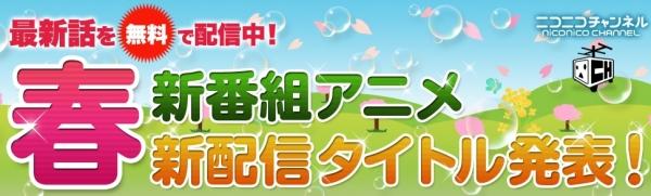 2014年春アニメ、ニコニコで配信するタイトル公開! 35作品もネットで見れる時代・・・いいものだ