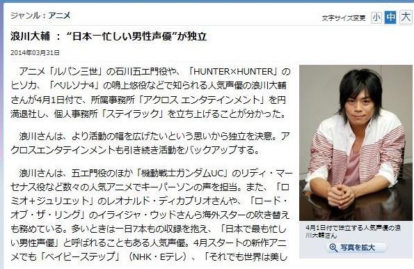 浪川大輔さんが「アクロス エンタテインメント」を円満退社、個人事務所「ステイラック」を立ち上げ