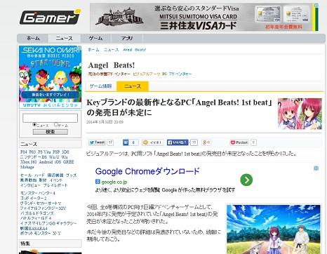PC用ゲーム『Angel Beats!-1st beat-』の発売日が未定に・・・