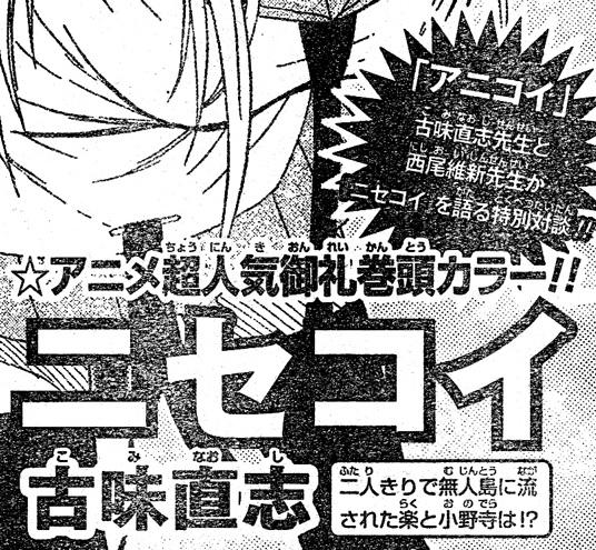 『ニセコイ』 作者の古味直志先生と西尾維新先生がニセコイを語る特別対談がジャンプに掲載予定