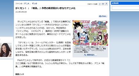 『戦勇。』作者の新連載漫画『がくモン!』がいきなりアニメ化! 声優は戦勇の人が再集結