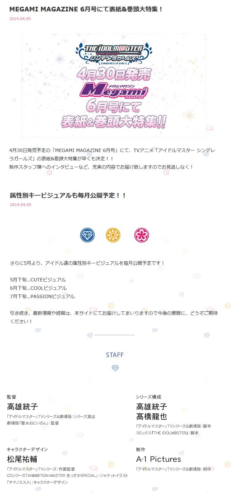 『アイドルマスター シンデレラガールズ』公式サイトオープン!PV公開