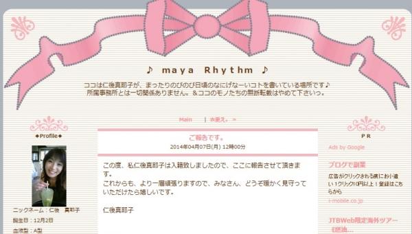 アイマス・高槻やよい役などで知られる、声優・仁後真耶子さんが入籍!