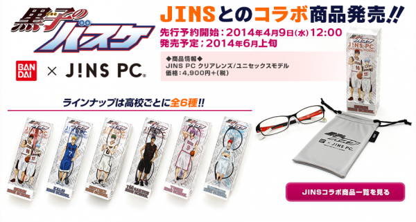 『黒子のバスケ』とJINS PCがコラボしたメガネが予約開始5分で完売!