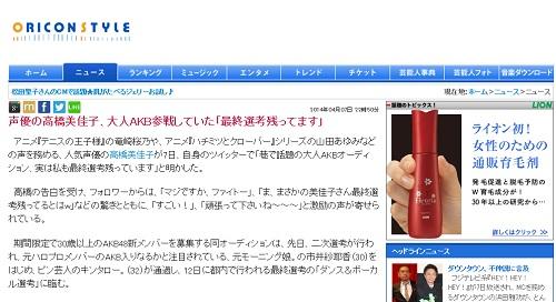 声優の高橋美佳子、大人AKB参戦していた「最終選考残ってます」