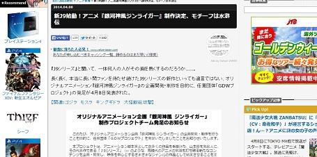 『J9』シリーズの新作『銀河神風ジンライガー』制作決定!モチーフは水滸伝!