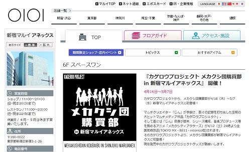 カゲプログッズが発売される「メカクシ団購買部」が新宿マルイアネックスに期間限定でオープン!