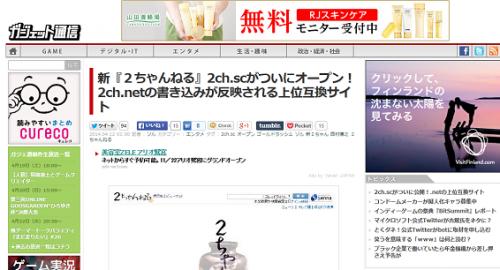 新『2ちゃんねる』2ch.scがついにオープン! 2ch.netの書き込みが反映される上位互換サイト