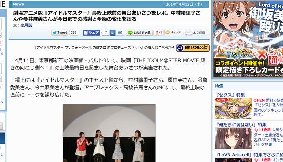 劇場アニメ版『アイドルマスター』今回の映画を102回、91回見た人がいた模様