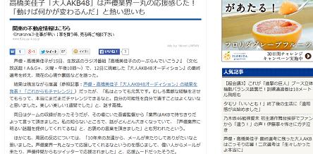 """高橋美佳子さん、""""大人AKB48挑戦""""で声優業界一丸の応援感じた!「業界はAKBで持ちきりだよ」"""