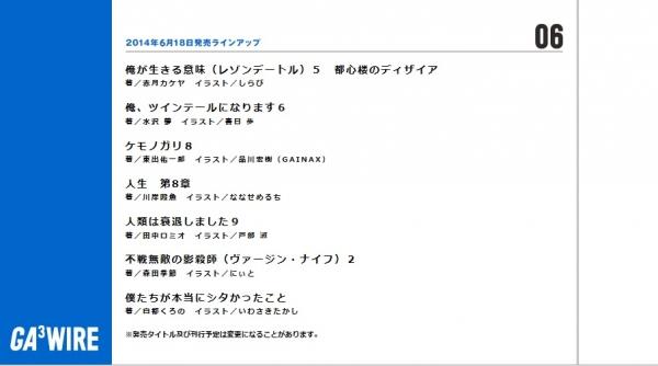 田中ロミオ『人類は衰退しました』原作最新9巻が6月18日に発売決定!!