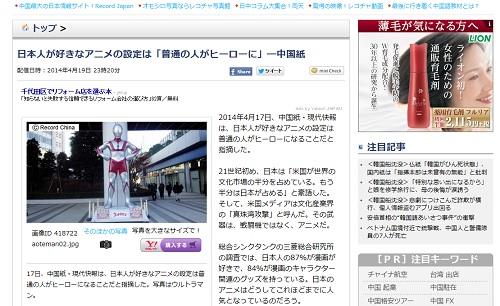 日本人が好きなアニメの設定は「普通の人がヒーローに」—中国紙