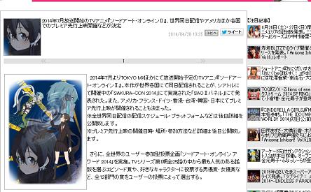 『ソードアート・オンラインII』 世界同日配信や、各国でプレミア先行上映開催などが決定 !