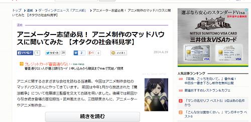【制作会社:マッドハウス】動画1枚あたりのギャラは数百円単位、原画は数千円