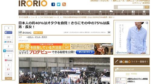 日本人の約40%はオタクを自覚!さらにその中の75%は長男・長女!