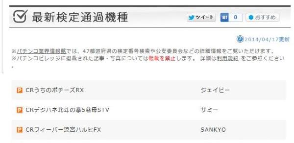 SANKYO『CRフィーバー 涼宮ハルヒFX』検定通過、今夏導入予定!
