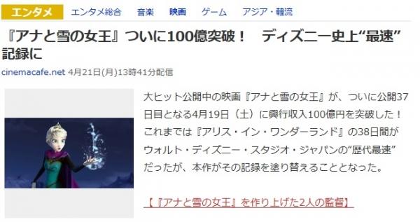 """『アナと雪の女王』ついに100億突破! ディズニー史上""""最速""""記録を達成!"""