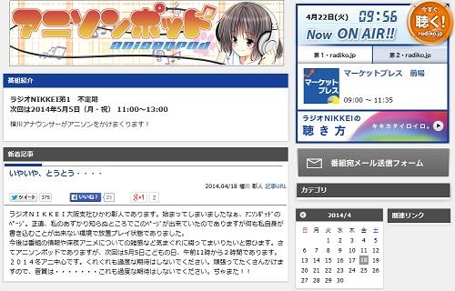 【ラジオNIKKEI第1】アニソンをかけまくる番組「アニソンポッド」が 5/5 こどもの日に放送