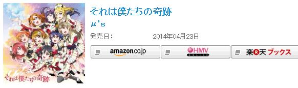 『ラブライブ!2nd Season』 OP発売日デイリーで1.4万枚売上げ2位にランクイン!