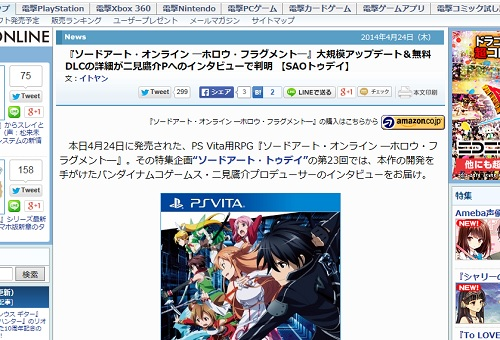 バンナムの二見P「SAOのゲーム展開は続けたい、今作が前作以上に売れれば次に繋がるかも」