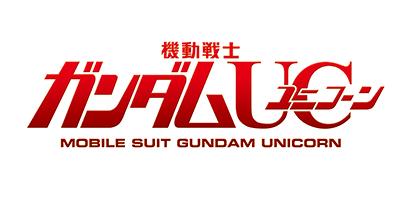 『ガンダムUC』EP7冒頭7分公開、EP1~6の放送日時発表! テレ東は5月11日、5月18日、5月25日の日曜深夜2時41分から!