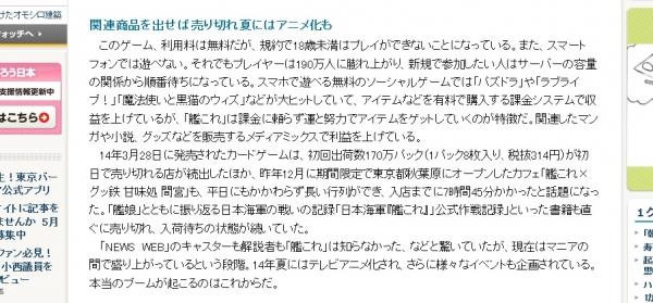 『艦隊これくしょん』TVアニメの放送時期は今夏(7月)らしい