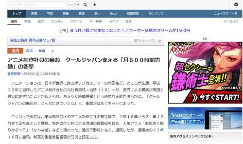 アニメ制作社員の自殺 クールジャパン支える「月600時間労働」の衝撃