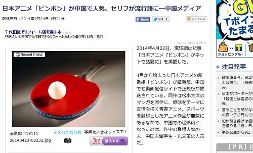 日本アニメ「ピンポン」が中国で人気、セリフが流行語に—中国メディア