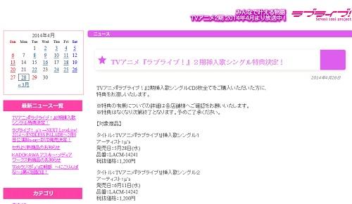 『ラブライブ!』μ's →NEXT LoveLive! 2014のBD/DVDが7月23日に発売決定