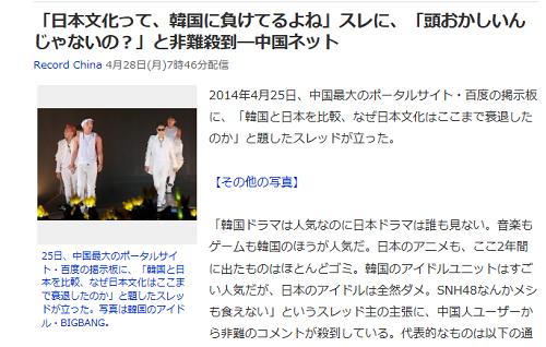 「日本文化って、韓国に負けてるよね」スレに、「頭おかしいんじゃないの?」と非難殺到—中国ネット