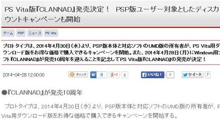 PS Vita版『CLANNAD』発売決定!PSP版ユーザー対象としたディスカウントキャンペーン