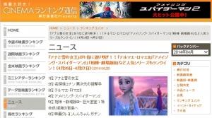 『アナと雪の女王』 累計動員975万人、興収121億円を突破